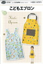 Fitting pattern child apron 4744