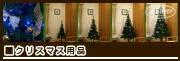 クリスマス用品一覧へ