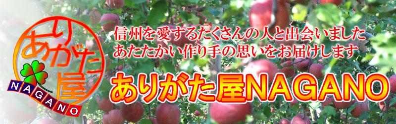 ありがた屋NAGANO:安全・新鮮な長野県の農産物・特産品をお届け!ありがた屋NAGANO