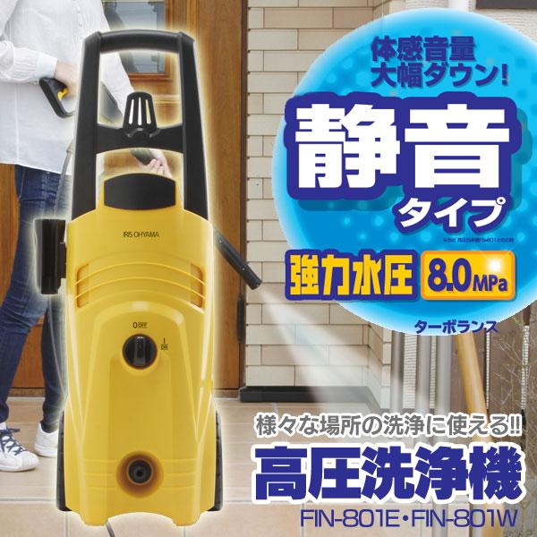様々な場所の洗浄に使える!!高圧洗浄機 FIN-801E体感音量大幅ダウン静音タイプ。強力水圧8.0MPa