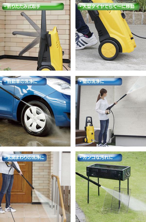 折りたたみ式取手・大型タイヤでらく〜に移動・自動車の洗浄に・壁の洗浄に・玄関まわりの洗浄に・ガンコな汚れに