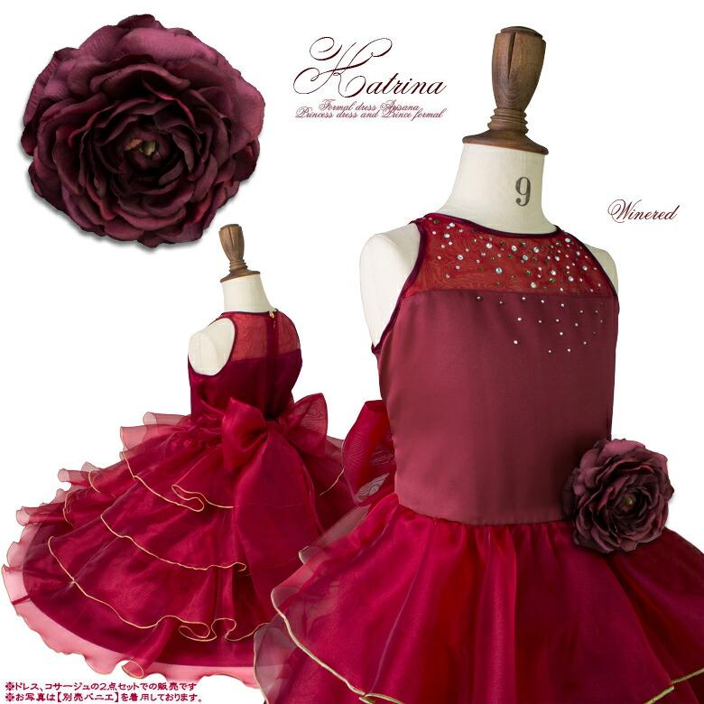 子供ドレス カトレーナ  舞台映えするワインレッドと、神秘な印象のネイビー。 上品さ、美しさを追