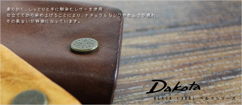 Dakota BLACK LABEL ダコタブラックレーベル メンズ財布 ベルクシリーズ