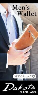 男の財布 Dakotaブラックレーベル