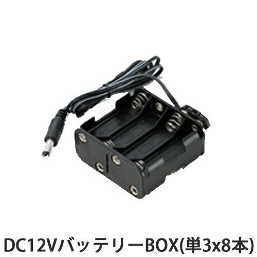 DC12Vバッテリーパック