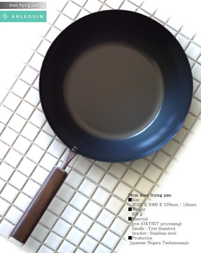 FDstyle鉄のフライパン