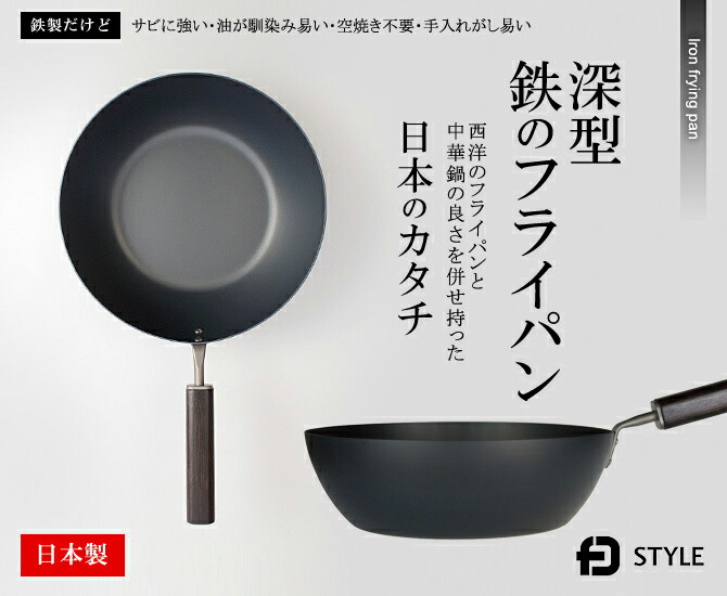 FDstyle鉄深型フライパン