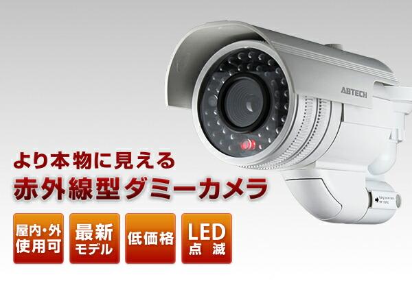 より本物に見える『赤外線型ダミーカメラ』