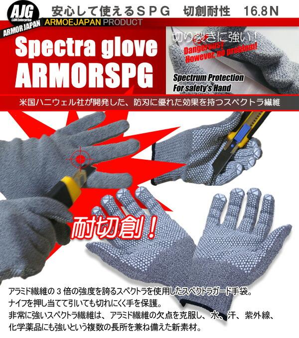 スペクトラガード ドット手袋