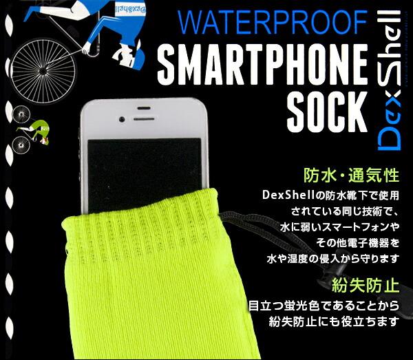 防水通気スマートフォンケース DPS932