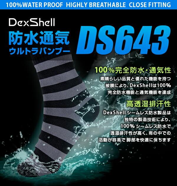 防水通気ソックス・ウルトラバンブー DS643