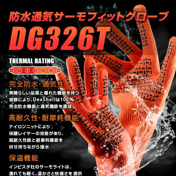 防水通気サーモフィットグローブ オレンジ DG326T