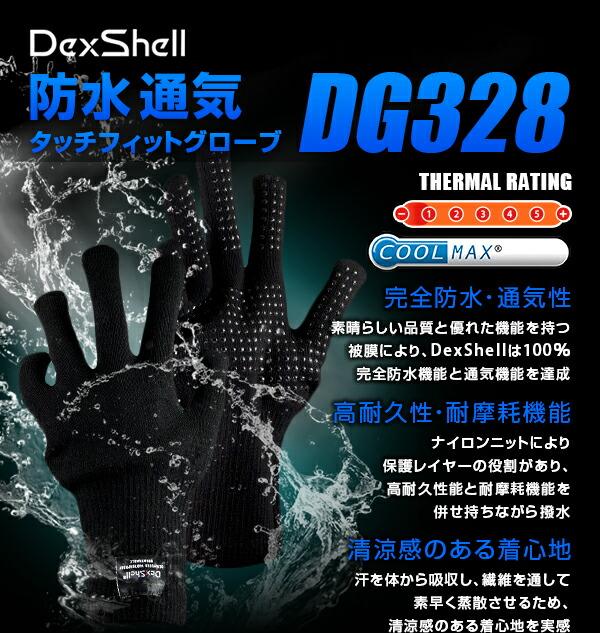 防水通気タッチフィットグローブ DG328