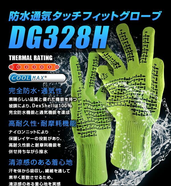 防水通気タッチフィットグローブ DG328-H