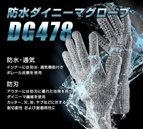 防水ダイニーマグローブ DG478