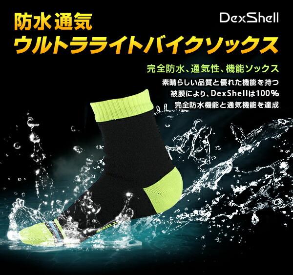 防水通気ソックス・ウルトラライトバイクソックス