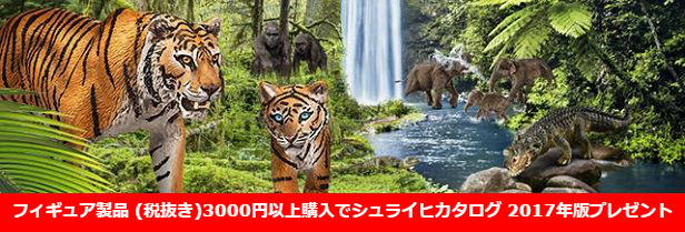 フィギュア製品3,240円以上購入で、シュライヒ2017年版カタログプレゼント!!