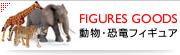 動物・恐竜フィギュア