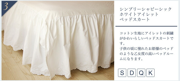 シンプリーシャビーシックホワイトアイレットベッドスカート
