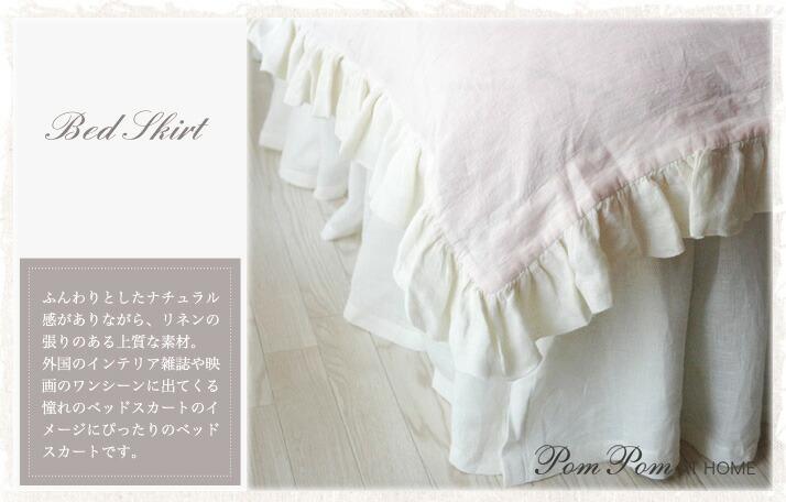 ふんわりとしたナチュラル感がありながら、リネンの張りのある上質な素材/PomPomリネンボイルベッドスカート