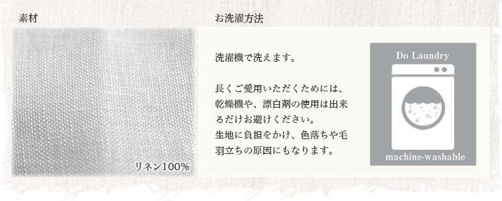 素材 リネン100%