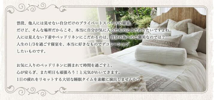 お気に入りのベッドリネンに囲まれて、1日の疲れをリセット!