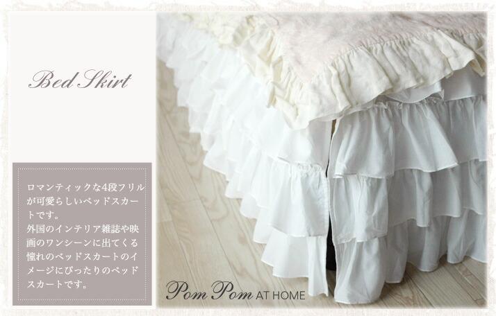 ロマンティックな4段フリルが可愛らしいベッドスカートです。/PomPom at home オードリーコットンベッドスカート