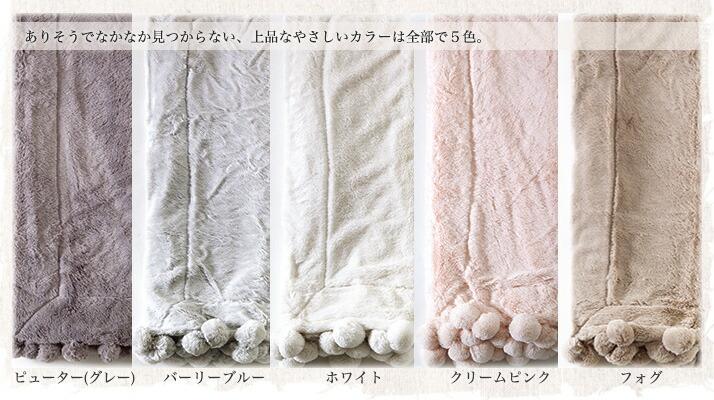 全部で5色(ホワイト,バーリーブルー,クリームピンク,フォグ,ピューター)POMPOM ポムポムスロー