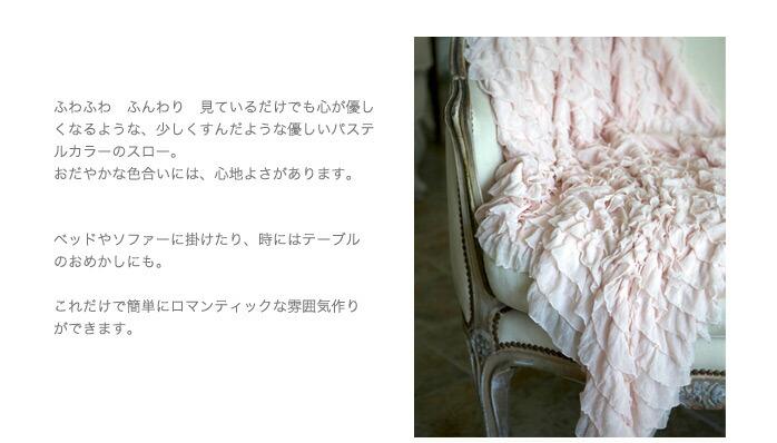 ベッドスローShabby Style シャビースタイル シフォンレイヤードスロー