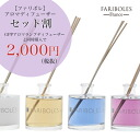 Through faribore with signature Reed diffuser FARIBOLES Reed (stick) spread the scent diffusers