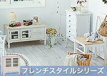 家具 フレンチスタイルシリーズ