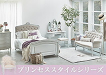 家具 プリンセススタイルシリーズ