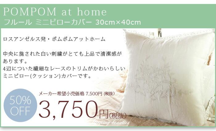 POMPOM at home フルール ミニピローカバー 30×40