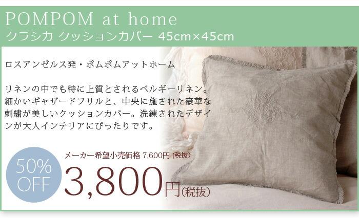 POMPOM at home クラシカ クッションカバー 45×45cm