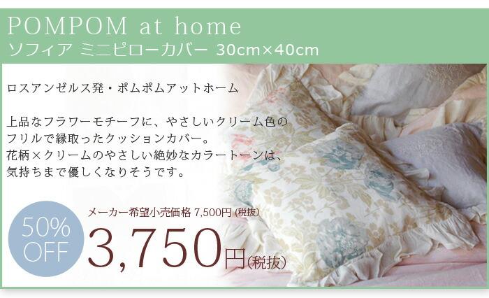 POMPOM at home ソフィア ミニピローカバー 30×40cm