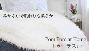 Pom Pom at Home トゥーラスロー 152x229cm