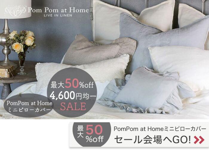PomPom at Homeミニピローカバー4,600円均一セール