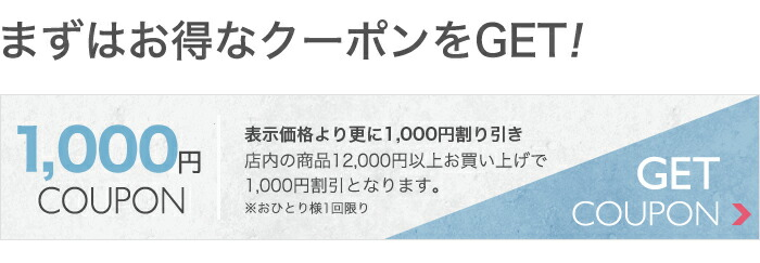 1,000円円割引クーポン