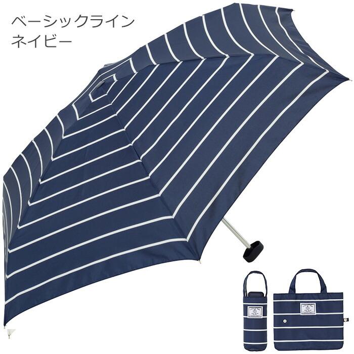 ベーシックラインシリーズ/折りたたみ傘