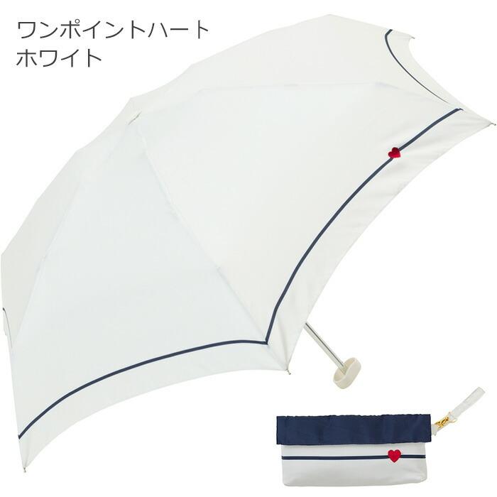 ワンポイントハートシリーズ/折りたたみ傘