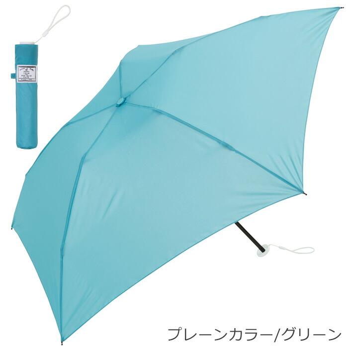 プレーンカラー/グリーン折りたたみ傘