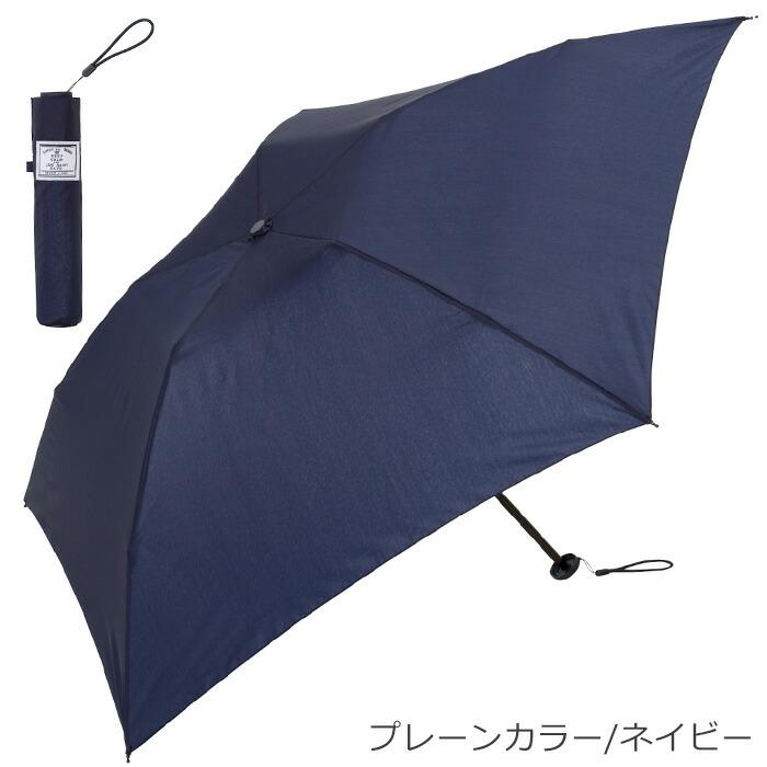 プレーンカラー/ネイビー折りたたみ傘