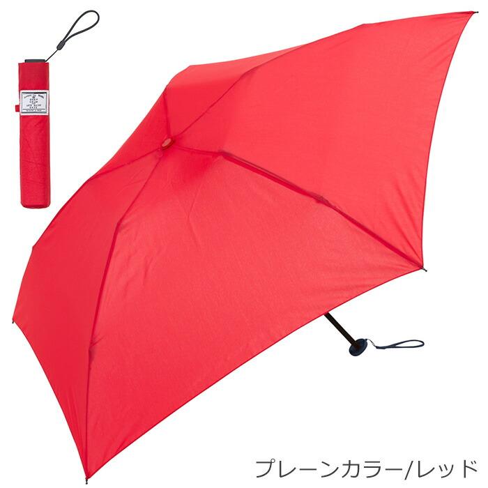 プレーンカラー/レッド折りたたみ傘