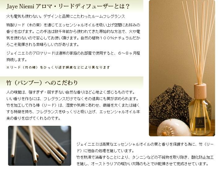 ジェイニエミ アロマリードディフューザーとは? 竹へのこだわり