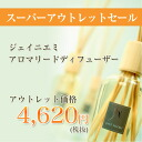 "A D fuser (aroma D fuser) with trial special price 9,975 yen → 4,620 yen ジェイニエミ trial lead D fuser (when write a review, is presenting trial spray) (stick) (present woman) Australian aroma brand ""JAYE NIEMI"""