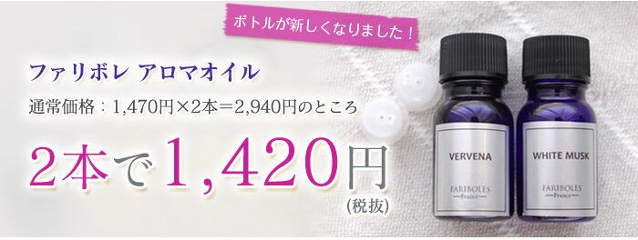 ファリボレアロマオイル2本で1,420円(税抜)+送料無料!