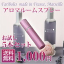 Brand FARIBOLES of room fragrance 1,000 yen trial (aroma spray only 1,000 yen) France with the ファリボレ trial aroma room spray atomizer (small container)