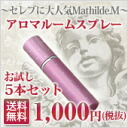 マチルドエム (Mathilde M) trial aroma room spray)