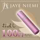 Sold-out m (_ _) m ジェイニエミ try aroma room spray atomizer (small vessel) with aroma spray fragrances