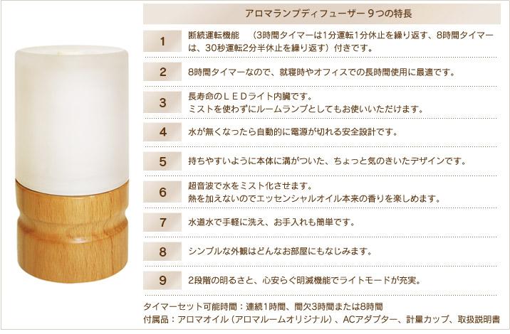 アロマランプディフューザー9つの特徴